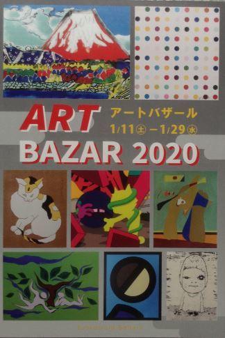 ART BAZAR2020