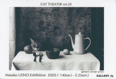 CAT THEATER