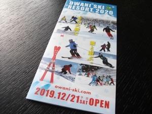 191219大鰐温泉スキー場パンフ