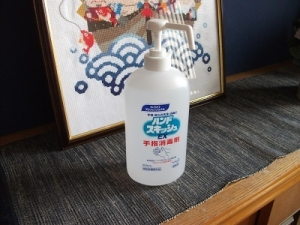 200128消毒剤