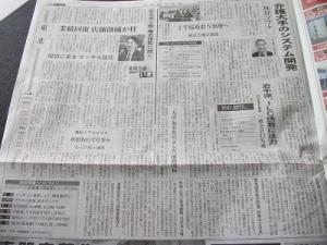200208東北経済面