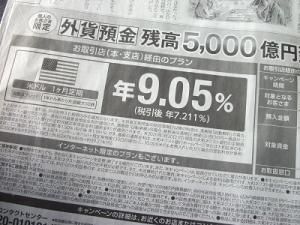 200211外貨預金