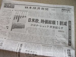 200229日経1面