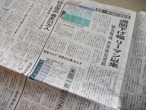 200229東奥日報