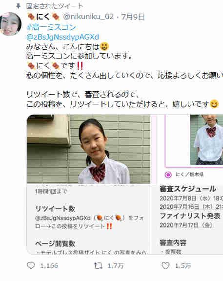"""一 ミスコン 2020 に く 高 """"日本一かわいい高校一年生""""が今年も決定!!「高一ミスコン2020」× 「TGCteen"""