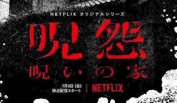 呪怨 Netflix