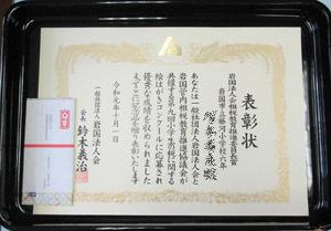 191030 藤河小表彰式1