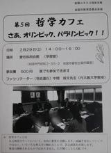 200122 チラシ