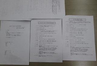 200122 常任理事会資料