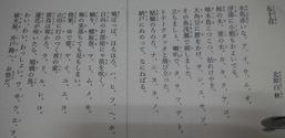 200215 輝女会音読2
