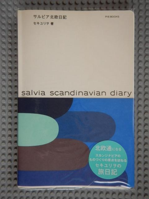 サルビア北欧日記