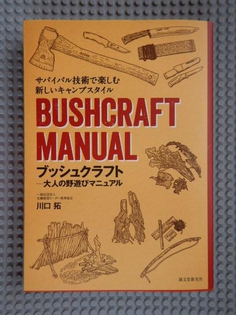 ブッシュクラフト 大人の野遊びマニュアル