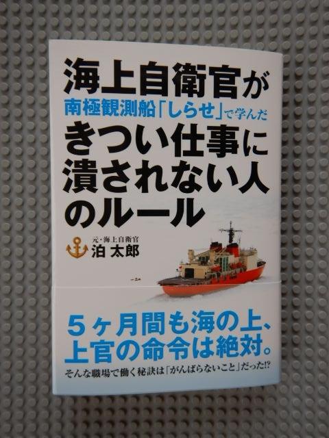 海上自衛官が南極観測船「しらせ」で学んだきつい仕事に潰されない人のルール