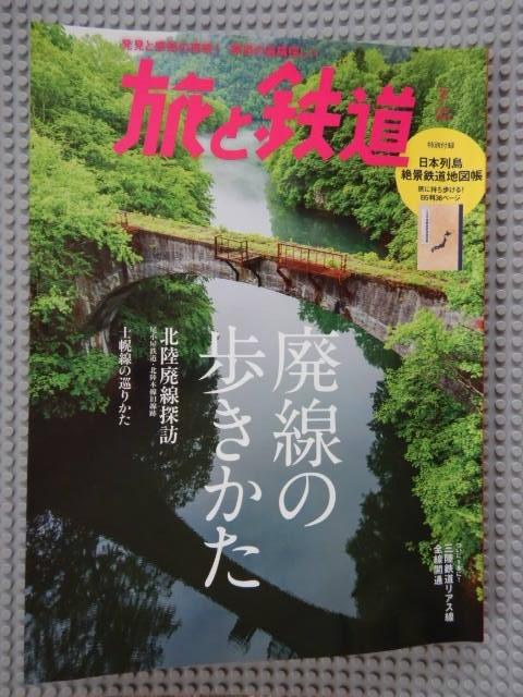 旅と鉄道 2019年7月号