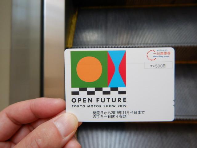 ゆりかもめ1日乗車券・東京モーターショー入場券セット2019