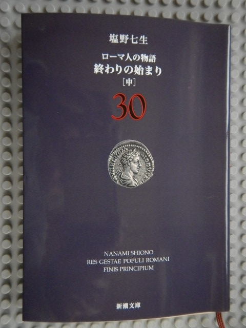 ローマ人の物語30