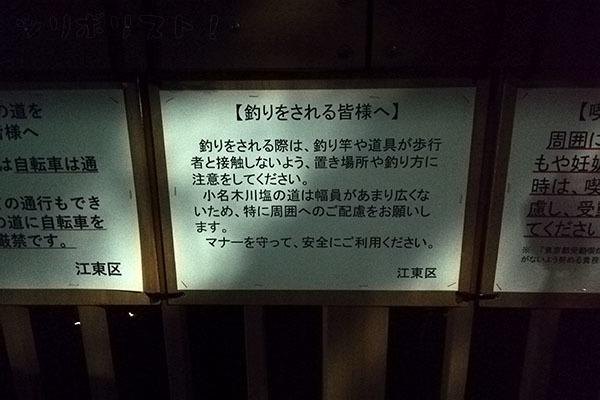 小名木川029