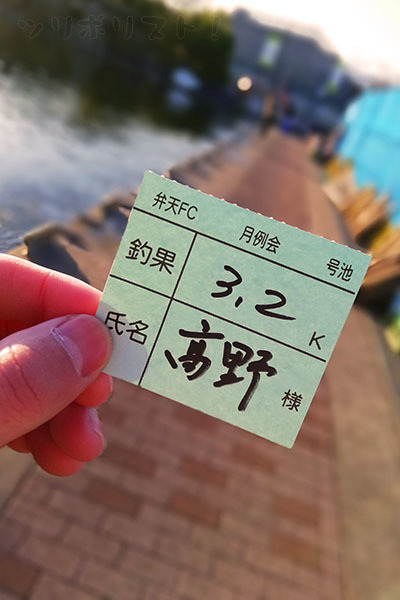 弁天FC090