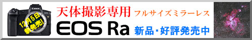 eos_ra.jpg