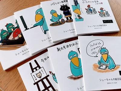 ブログ絵日記集