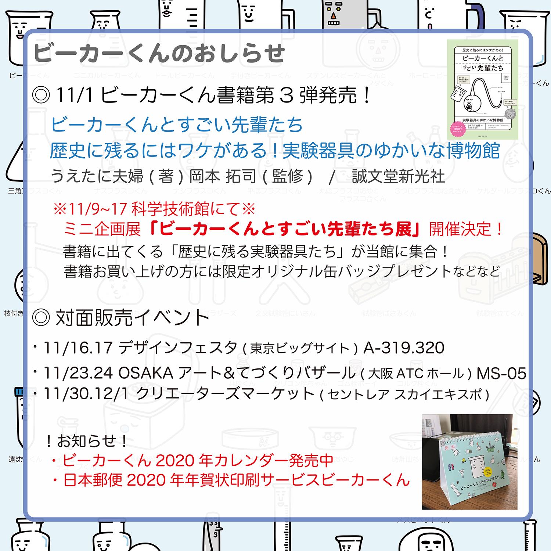20191026イベントまとめ_1500