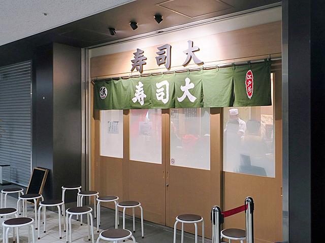 200123sushidai01.jpg