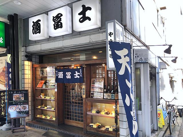 200209sakafuji01.jpg