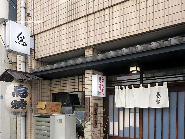 200311tatsunoji01.jpg