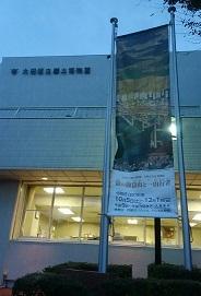 大田区郷土博物館