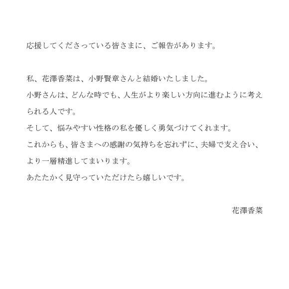 花澤香菜結婚