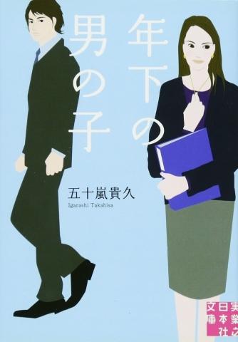 「年下の男の子」  五十嵐貴久/著