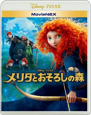 映画 『メリダとおそろしの森』