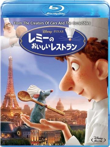 映画 『レミーのおいしいレストラン』