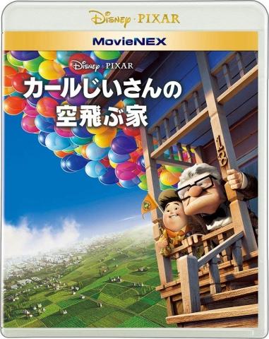 映画 『カールじいさんの空飛ぶ家』
