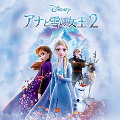 映画 『アナと雪の女王2』