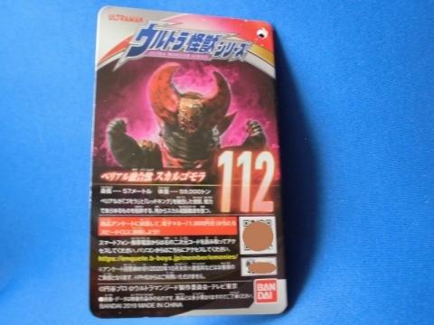 ウルトラ怪獣シリーズ  112 ベリアル融合獣 スカルゴモラ
