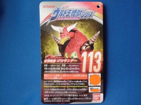ウルトラ怪獣シリーズ  113 雷撃獣神ゴロサンダー
