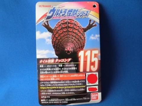 ウルトラ怪獣シリーズ  115 オイル怪獣 タッコング