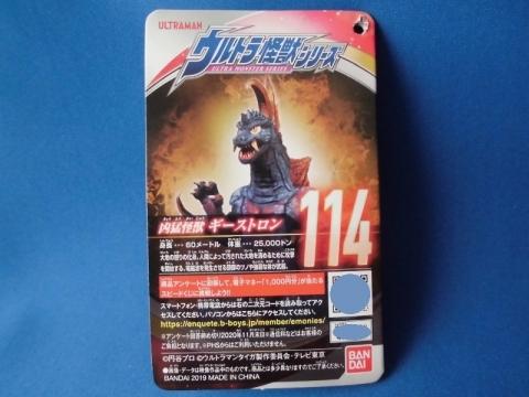 ウルトラ怪獣シリーズ  114 凶猛怪獣 ギーストロン