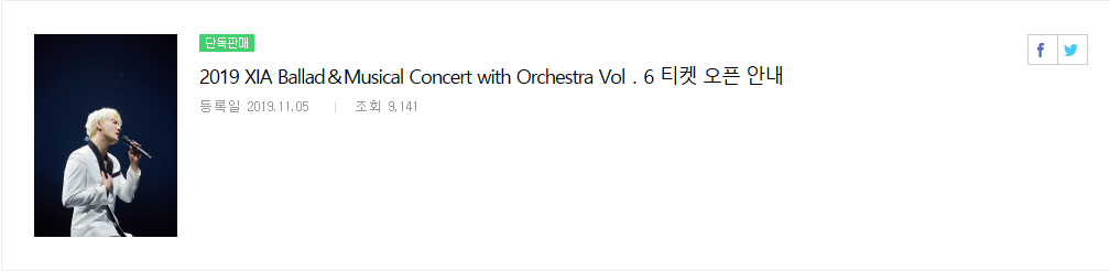 Screenshot_2019-11-07 2019 XIA Ballad&Musical Concert with Orchestra Vol.6 티켓 오픈 안내