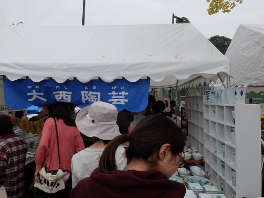 20191104_10秋の砥部焼祭り
