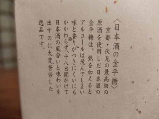 20191123_金平糖2