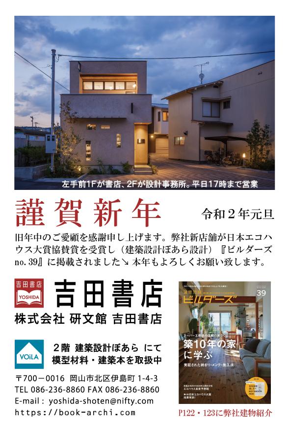 年賀状2020吉田書店RBG