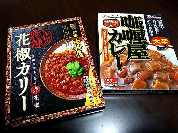 1 花椒カリー咖喱屋カレー