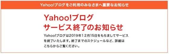 9 Yahoo!ブログのサービス停止