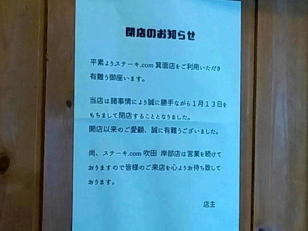 9 閉店のお知らせ20200102