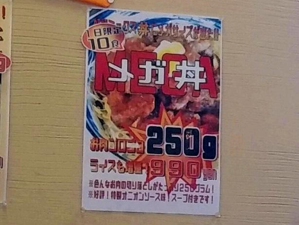 5 メガ丼の張り紙20200104
