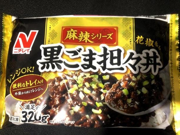 1 ニチレイ 黒ごま担々丼 320g