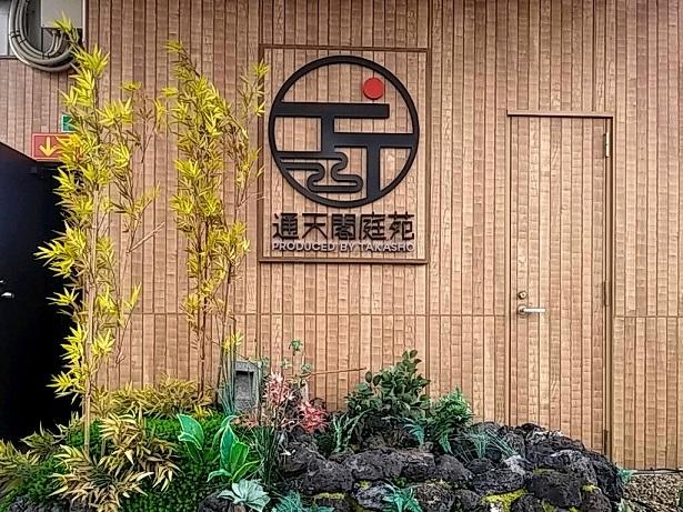 7 通天閣庭苑20200223
