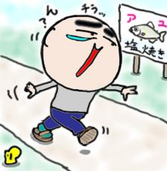 ayumidasu3.jpg